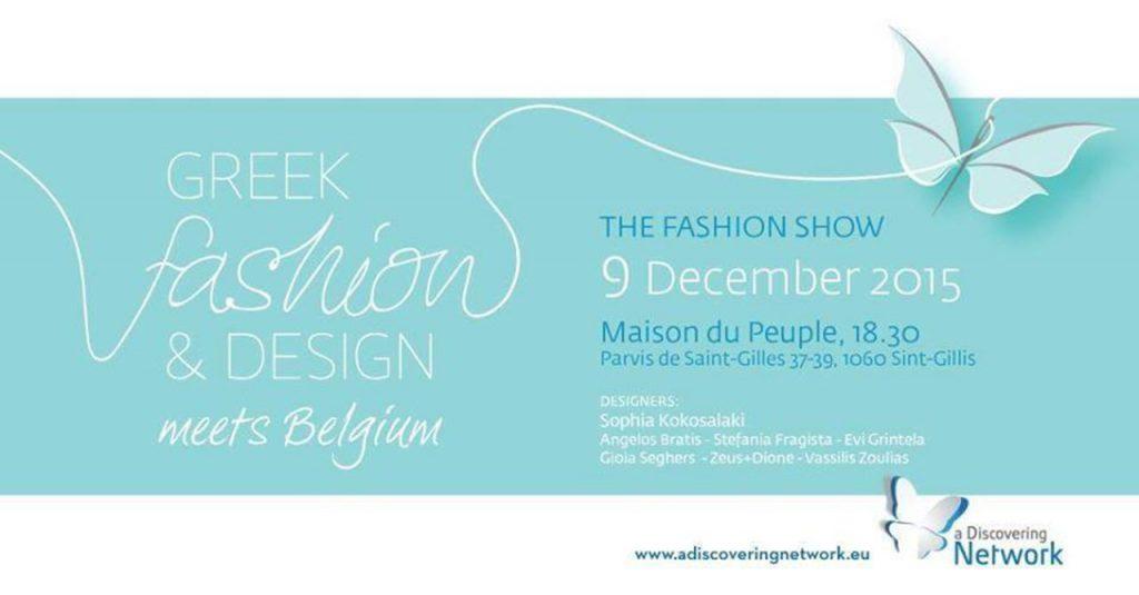 Greek fashion & design meets Belgium (2)