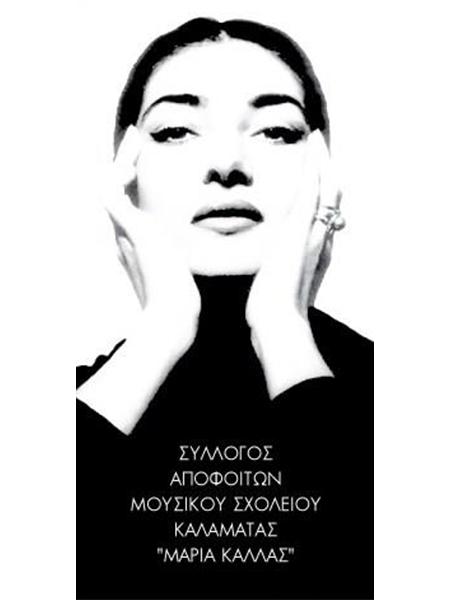 Maria Callas contact page